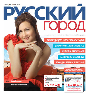 Russian Town Magazine