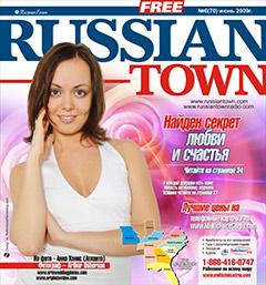 русская онлайн реклама в США