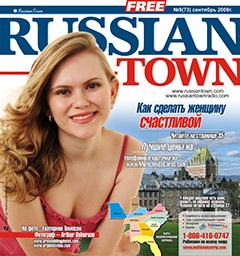 русская печатная реклама в США
