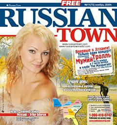 русская реклама в Америке