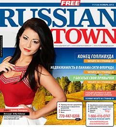 русская реклама в Атланте