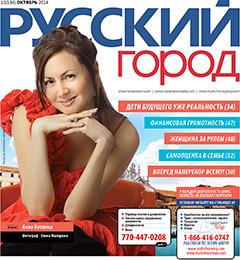 русская реклама в США