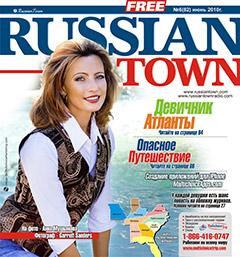 русская реклама во Флориде