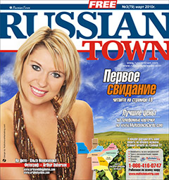 русскоговорящая община в США